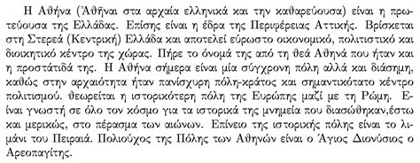 how can we write in Greek with computer modern font - TeX